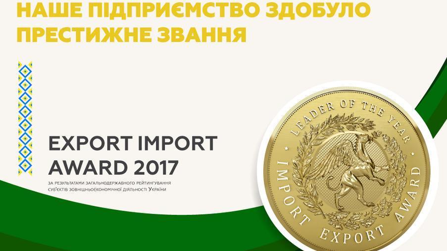 ООО «ЭРИДОН БУД» получила международную награду Import Export Award - Eridon Bud - Изображение - 2