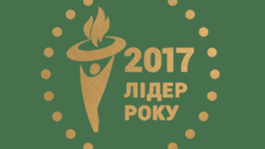 ТОВ «ЕРІДОН БУД» отримало престижне звання «ЛІДЕР РОКУ 2017» - Eridon Bud - Зображення - 2