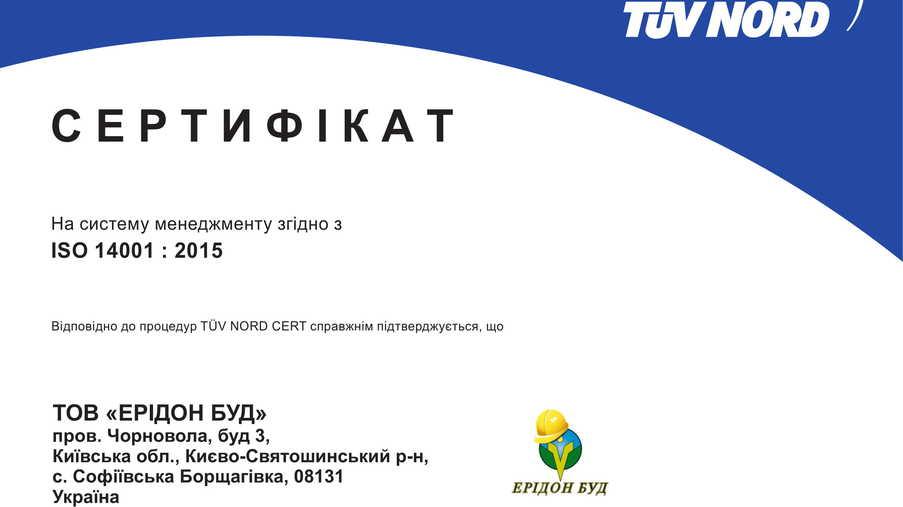 Компанія ТОВ «ЕРІДОН БУД» успішно пройшла сертифікацію ISO - Eridon Bud - Изображение - 2