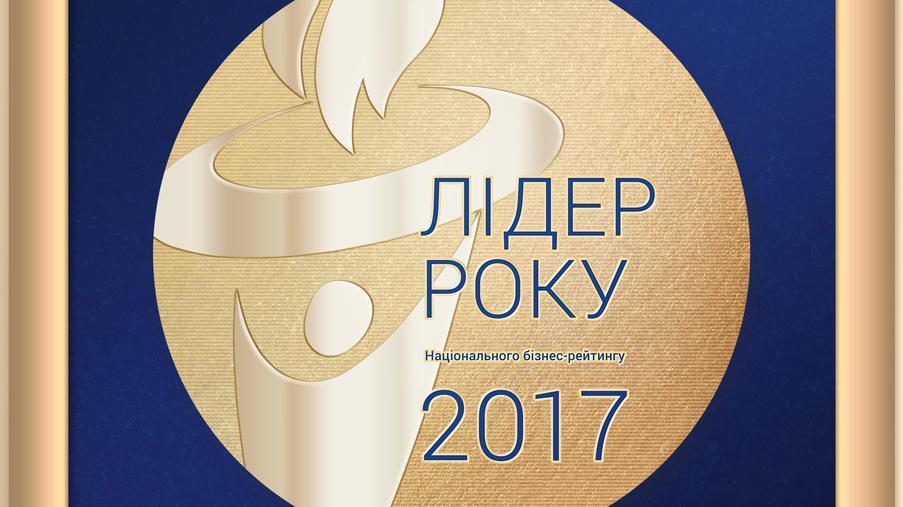 ТОВ «ЕРІДОН БУД» отримало престижне звання «ЛІДЕР РОКУ 2017» - Eridon Bud - Зображення - 3