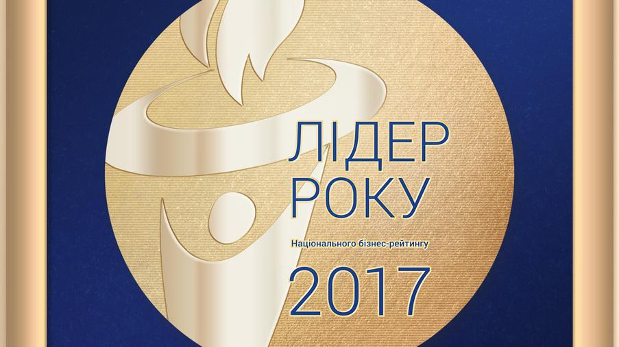 ООО «ЭРИДОН БУД» получило престижное звание «ЛИДЕР ГОДА 2017» - Eridon Bud - Изображение - 3