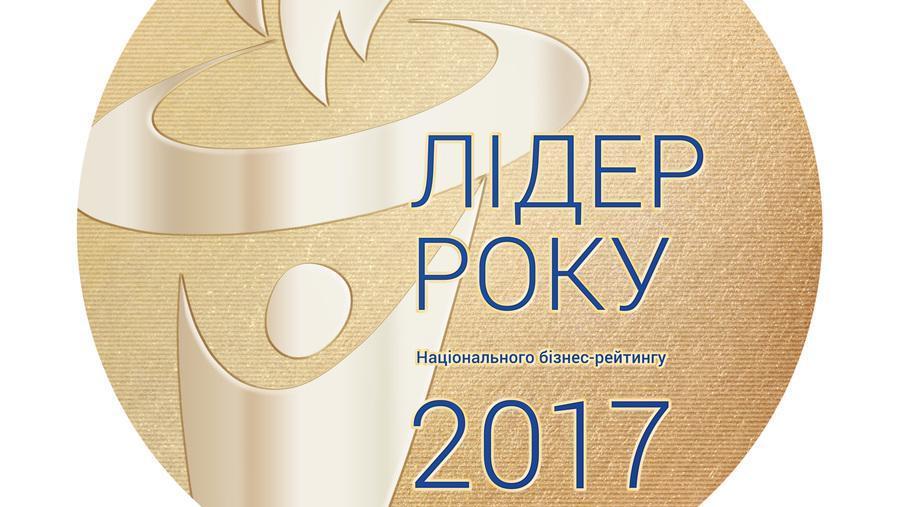 ТОВ «ЕРІДОН БУД» отримало престижне звання «ЛІДЕР РОКУ 2017» - Eridon Bud - Зображення - 4
