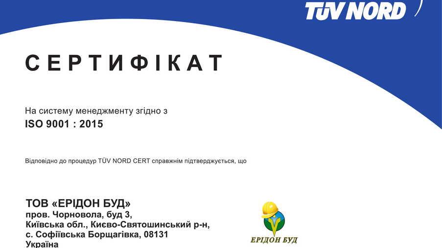 Компанія ТОВ «ЕРІДОН БУД» успішно пройшла сертифікацію ISO - Eridon Bud - Зображення - 3