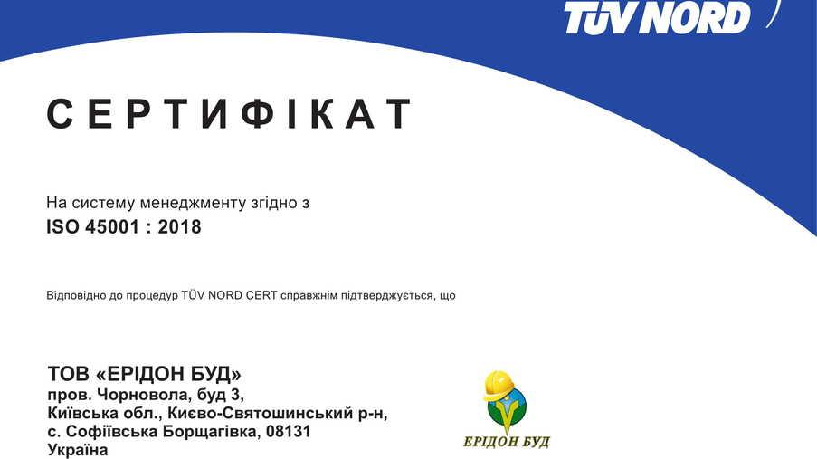 Компанія ТОВ «ЕРІДОН БУД» успішно пройшла сертифікацію ISO - Eridon Bud - Изображение - 4